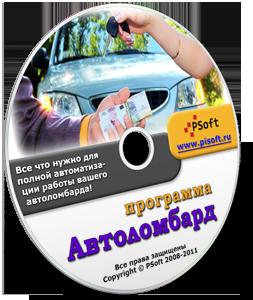 DVD Программа Автоломбард